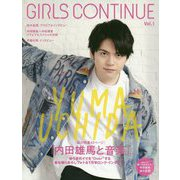 GIRLS CONTINUE Vol.1 [単行本]