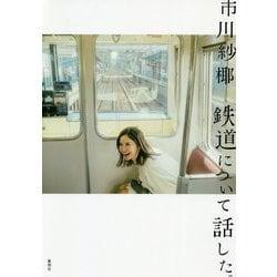 鉄道について話した。 [単行本]