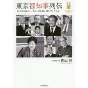 東京都知事列伝-巨大自治体のトップは、何を創り、壊してきたのか [単行本]