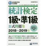 日本統計学会公式認定 統計検定 1級・準1級 公式問題集(2018~2019年) [単行本]