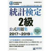 日本統計学会公式認定 統計検定 2級 公式問題集(2017♯2019年) [単行本]