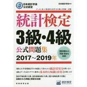 日本統計学会公式認定 統計検定 3級・4級 公式問題集(2017♯2019年) [単行本]