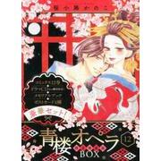 青楼オペラ 12 限定特装版BOX(フラワーコミックス) [新書]