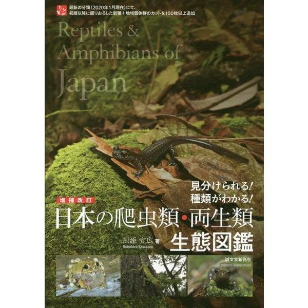 増補改訂 日本の爬虫類・両生類 生態図鑑-見分けられる! 種類がわかる! [全集叢書]