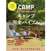 今すぐはじめたい人の キャンプ完全バイブル [単行本]