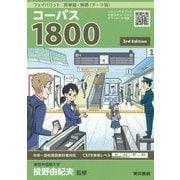 フェイバリット 英単語・熟語〈テーマ別〉 コーパス1800 3rd Edition [単行本]