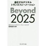 Beyond2025 [ムック・その他]
