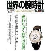 世界の腕時計No.143(ワールドムックNo.1220) [ムックその他]