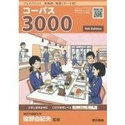 フェイバリット 英単語・熟語〈テーマ別〉 コーパス3000 4th Edition [単行本]