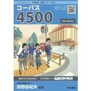 フェイバリット 英単語・熟語〈テーマ別〉 コーパス4500 4th Edition [単行本]