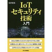 IoTセキュリティ技術入門 [単行本]