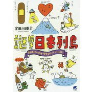 謎解き日本列島―全国各地の地理・歴史文化のナゾに迫る! [単行本]