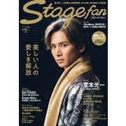 Stagefan Vol.7 [ムックその他]
