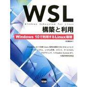 WSL構築と利用-Windows10で利用するLinux環境 [単行本]