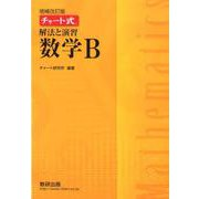 チャート式解法と演習数学B 増補改訂版 [単行本]