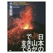 日本の山ができるまで―五億年の歴史から山の自然を読む [単行本]