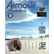Armour Modelling (アーマーモデリング) 2020年 03月号 [雑誌]