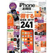 【お得技シリーズ159】iPhone 11 & 11 Pro & 11 Pro Max お得技ベストセレクション (晋遊舎ムック) [ムックその他]