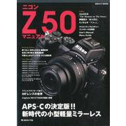 ニコン Z 50 マニュアル (日本カメラMOOK) [ムックその他]
