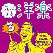 気になる洋楽3 ~TV CM, DRAMA & MOVIE HITS COLLECTION