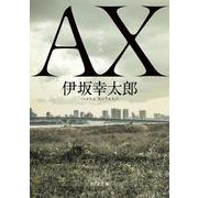 AX アックス(角川文庫) [文庫]