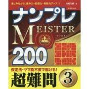 ナンプレMEISTER200 超難問〈3〉 [単行本]