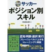 DVD付 サッカー ポジション別スキル [ムックその他]