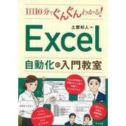 1日10分でぐんぐんわかる!Excel自動化の入門教室 [単行本]