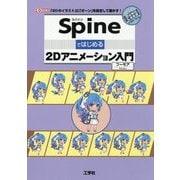 Spineではじめる2Dアニメーション入門(I・O BOOKS) [単行本]