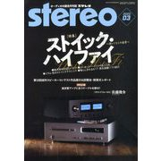 stereo (ステレオ) 2020年 03月号 [雑誌]