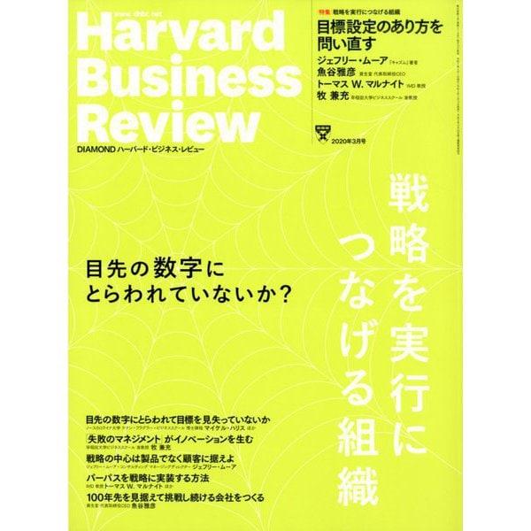 Harvard Business Review (ハーバード・ビジネス・レビュー) 2020年 03月号 [雑誌]