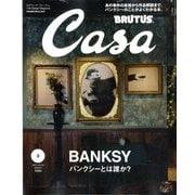 Casa BRUTUS (カーサ ブルータス) 2020年 03月号 [雑誌]