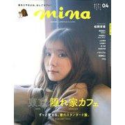 mina (ミーナ) 2020年 04月号 [雑誌]