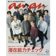 an・an (アン・アン) 2020年 2/12号 [雑誌]