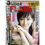 週刊FLASH 2020年 2/18号 [雑誌]