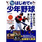 DVD付き はじめての少年野球 [単行本]