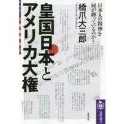 皇国日本とアメリカ大権―日本人の精神を何が縛っているのか?(筑摩選書) [全集叢書]