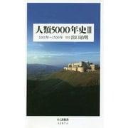 人類5000年史〈3〉1001年~1500年(ちくま新書) [新書]