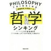 「課題発見」の究極ツール哲学シンキング―「1つの問い」が「100の成果」に直結する [単行本]