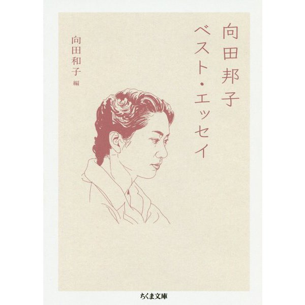向田邦子ベスト・エッセイ(ちくま文庫) [文庫]