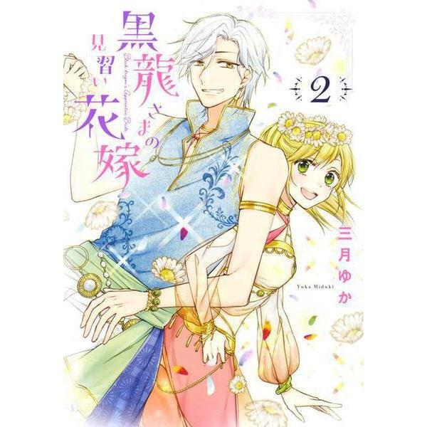 黒龍さまの見習い花嫁 2(ネクストFコミックス) [コミック]