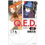 Q.E.D.iff -証明終了-(15)(講談社コミックス月刊マガジン) [コミック]