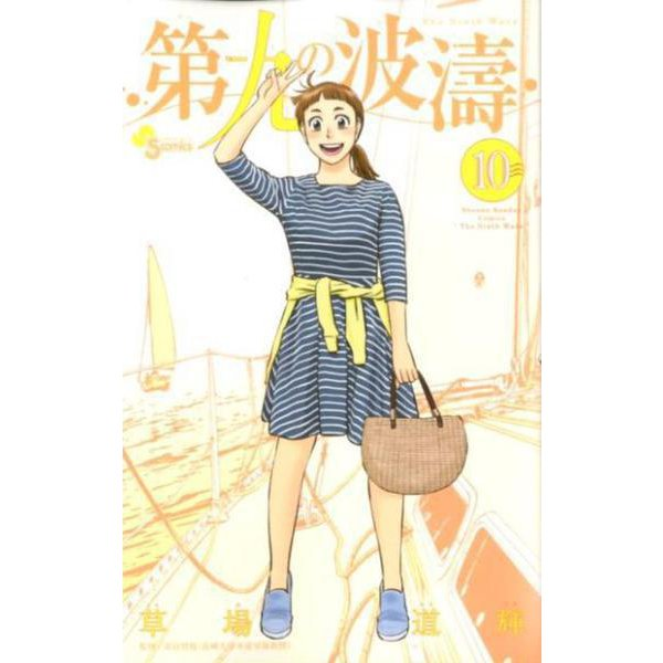 第九の波濤<10>(少年サンデーコミックス) [コミック]