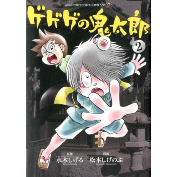 ゲゲゲの鬼太郎<2>(コロコロコミックス) [コミック]