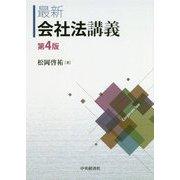 最新会社法講義 第4版 [単行本]