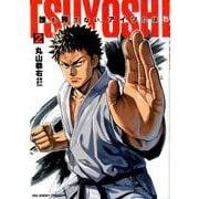 TSUYOSHI 誰も勝てない、アイツには<2>(少年サンデーコミックス) [コミック]