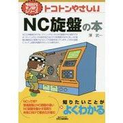 トコトンやさしいNC旋盤の本(B&Tブックス―今日からモノ知りシリーズ) [単行本]