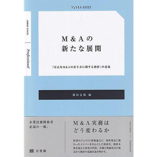 M&Aの新たな展開―「公正なM&Aの在り方に関する指針」の意義(ジュリストBOOKS) [単行本]