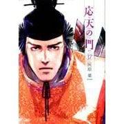 応天の門 12(バンチコミックス) [コミック]