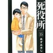 死役所 15(バンチコミックス) [コミック]